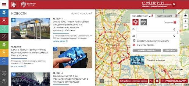 Единый транспортный портал Москвы начал работу втестовом режиме. Изображение № 1.
