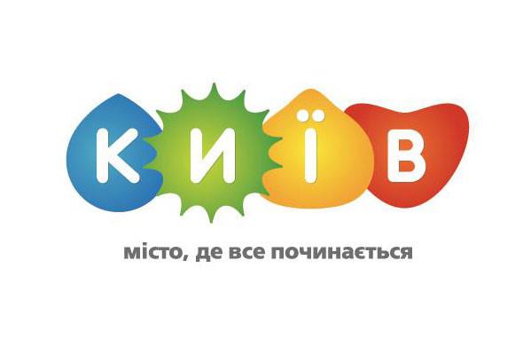 Первые варианты официального логотипа Киева появились в интернете. Зображення № 3.
