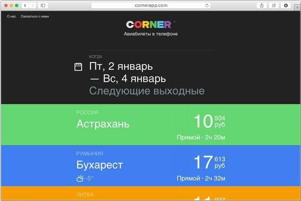 Юрий Болотов — о семи лучших приложениях и сайтах 2014 года. Изображение № 5.
