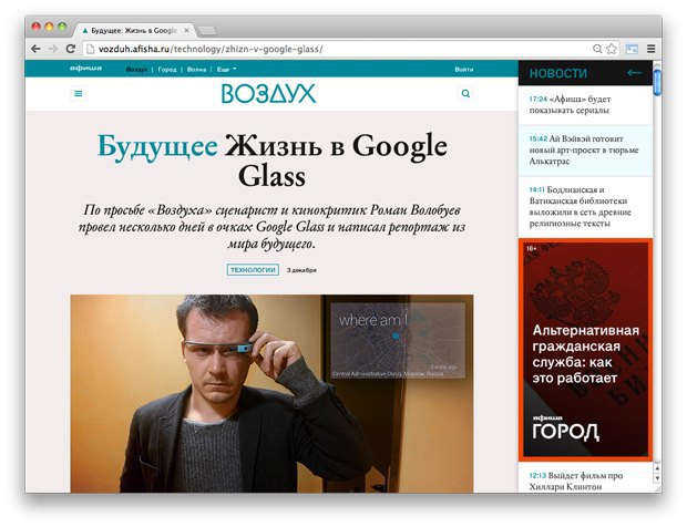 Ссылки дня: Как защититься от карманников, зловещие Google Glass и генератор писем единороссам. Изображение № 2.