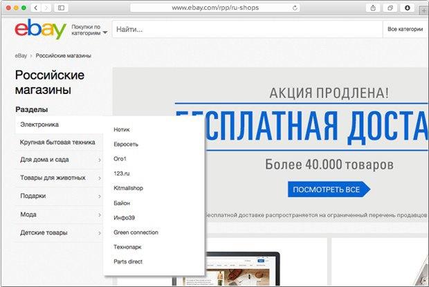 Владимир Долгов (eBay): «Онлайн-ретейл скорее жив, чем мёртв». Изображение № 3.