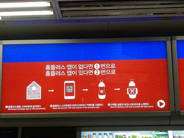 Первый виртуальный супермаркет заработает в Москве летом. Изображение № 3.
