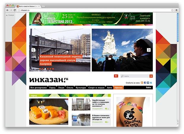 Cтрана и мы: Городские интернет-газеты в России. Часть II. Изображение № 31.