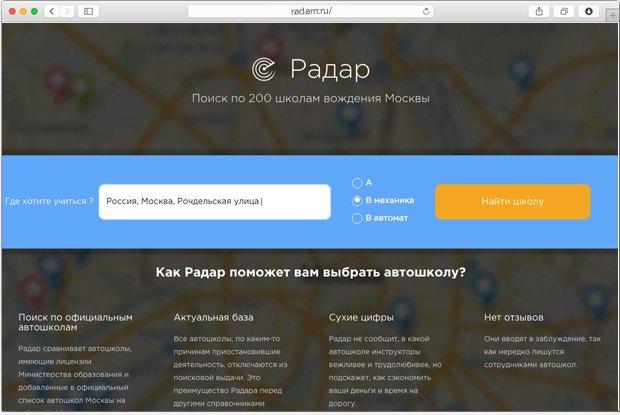 В Москве появился сервис для сравнения автошкол Radarrr.ru. Изображение № 1.
