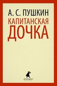 Обновлённый «Лениздат» выпустил серию с классикой по 100 рублей. Изображение № 14.