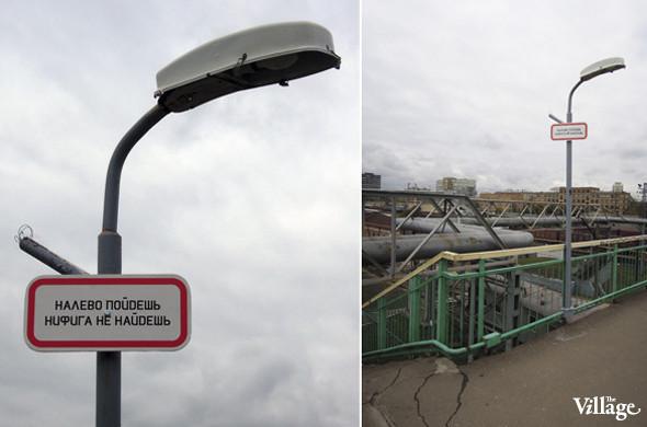 В Москве появились партизанские дорожные знаки. Изображение №5.