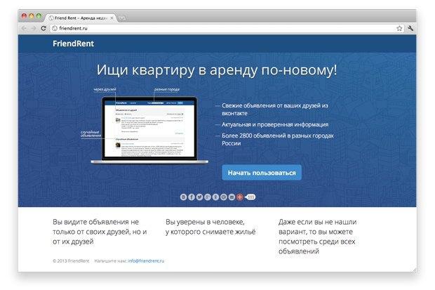 Без риелтора: сервис поиска жилья в аренду по друзьям «ВКонтакте». Зображення № 1.