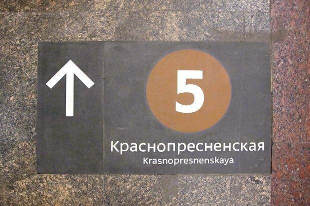 Навигация нового типа вмосковском метро. Изображение № 2.