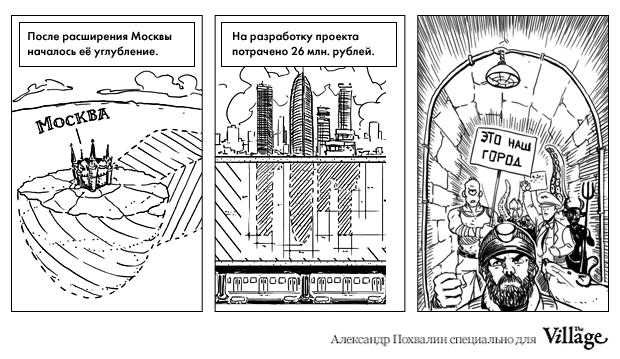 Постскриптум: Расширив, Москву решили углубить. Изображение №1.