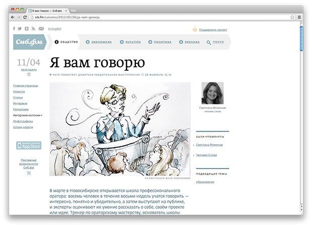 Cтрана и мы: Городские интернет-газеты в России. Часть II. Изображение № 11.