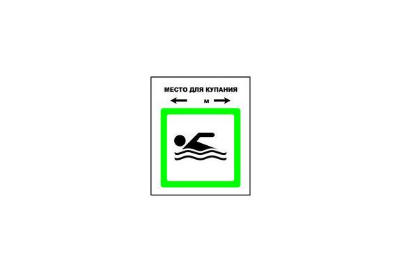 Знак «Место для купания» на Чукотке. Изображение № 2.