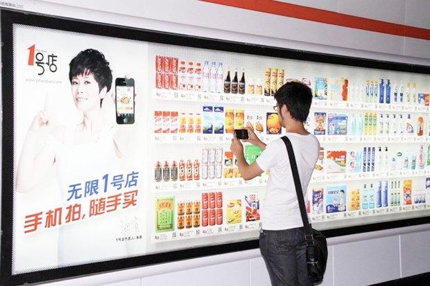 Идеи для города: Виртуальные супермаркеты в Китае. Изображение № 4.
