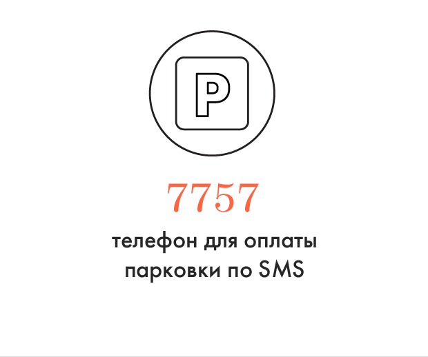 Цифра дня: Оплата парковки по SMS. Изображение №1.