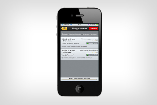Как на ладони: 12 iPhone-приложений для Петербурга. Изображение № 21.