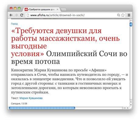 «Ссылки дня»: Навальный о фирме в Черногории, репортаж из Сочи и смерть ехидны. Изображение № 7.