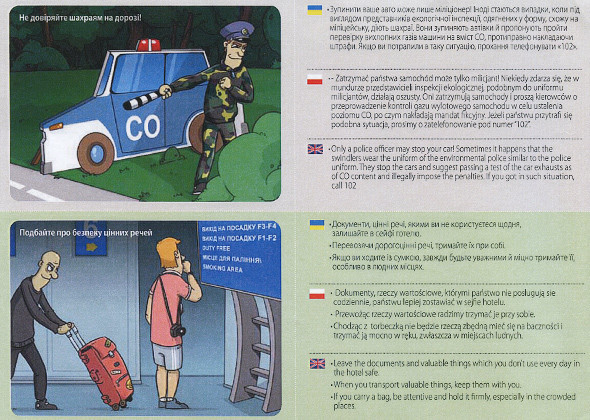 Для гостей Евро-2012 выпустили гиды безопасности. Зображення № 4.