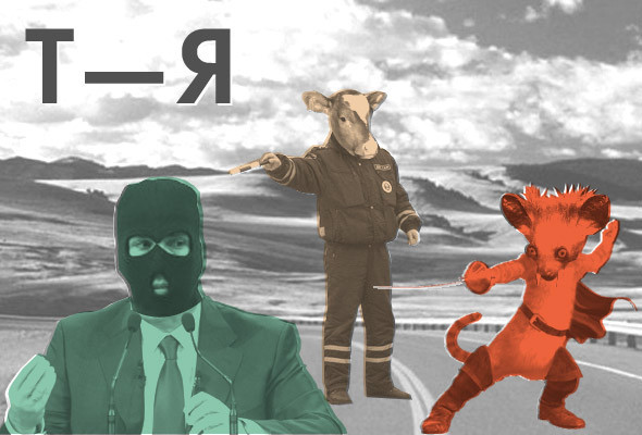 Итоги 2011: Главные слова и фразы уходящего года. Изображение № 30.