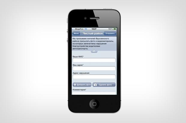 Как на ладони: 12 iPhone-приложений для Петербурга. Изображение № 51.