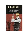 Изображение 4. Книга в дорогу: Что читают в московском метро?.. Изображение № 19.
