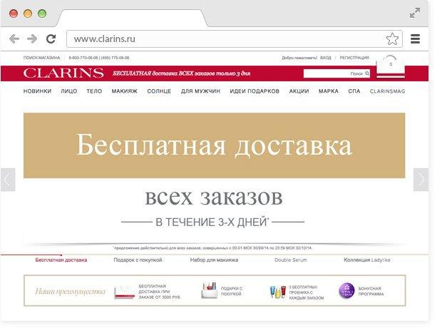 10 российских онлайн-магазинов косметики. Изображение № 9.