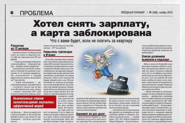На районе: Дайджест местных газет № 4. Изображение № 2.