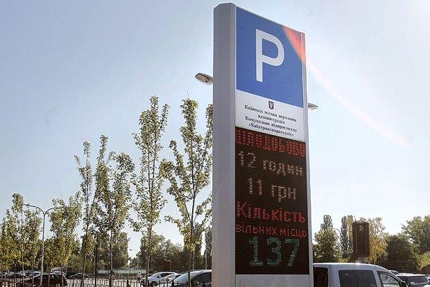 В Киеве открыли первую перехватывающую парковку. Зображення № 1.