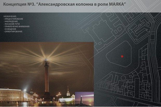 На ночь глядя: 12 проектов подсветки Главного штаба. Изображение № 21.