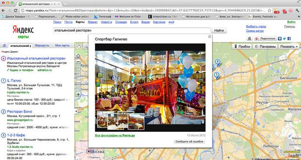 На «Яндекс.Карты» добавили фотографии ресторанов и гостиниц. Изображение № 4.