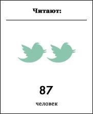 Меньше слов, больше дела: Твитеры петербургских чиновников. Изображение № 77.