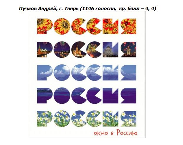 Финалисты конкурса «Туристический бренд России». Изображение № 1.