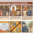 Хроники мэра: Первый год Сергея Собянина. Изображение № 10.