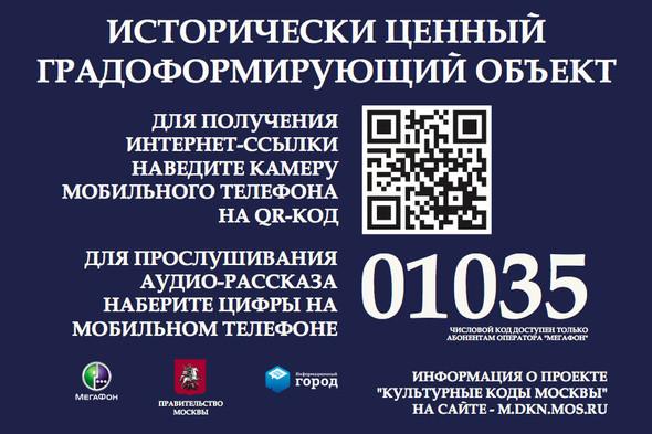 У Тверской улицы появится аудиогид. Изображение № 5.