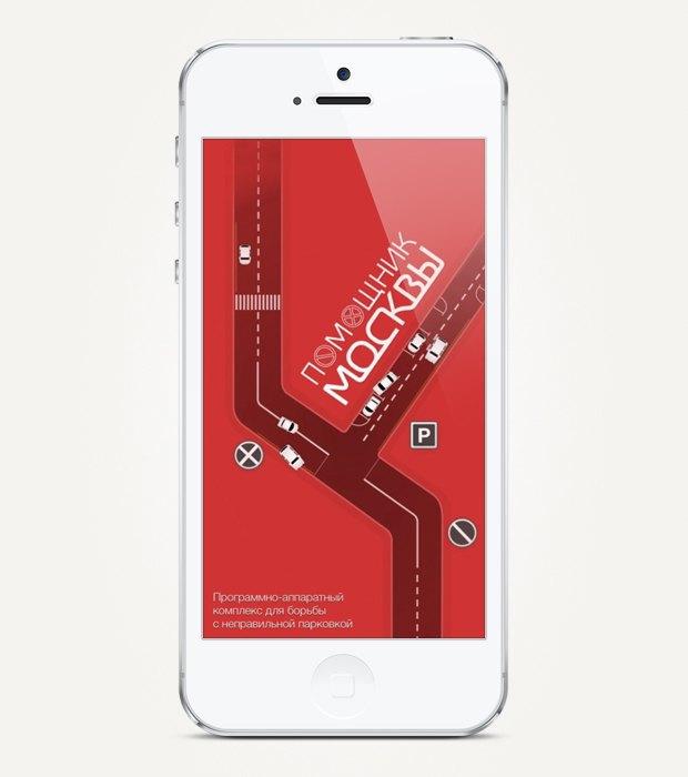В Москве заработало приложение для жалоб на нарушения ПДД. Изображение № 1.