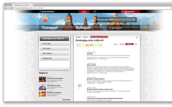 У Москвы появился туристический сайт. Изображение № 12.