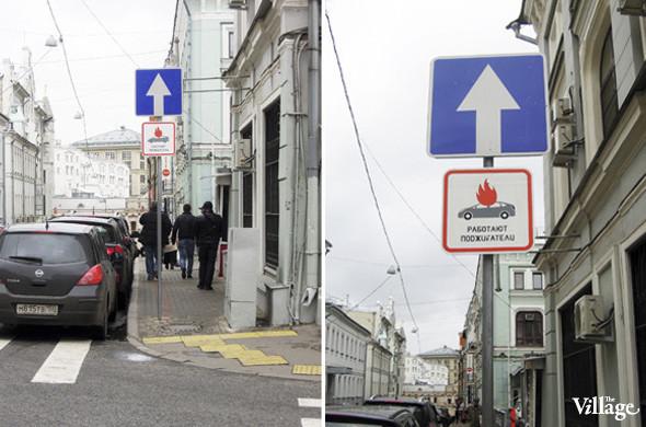 В Москве появились партизанские дорожные знаки. Изображение № 10.