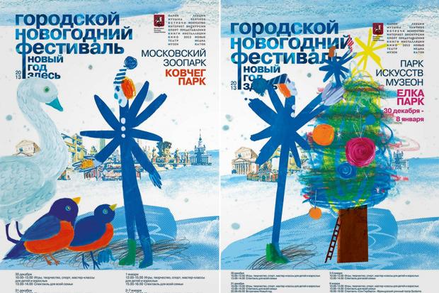 Игорь Гурович разработал стиль Городского новогоднего фестиваля. Изображение № 5.