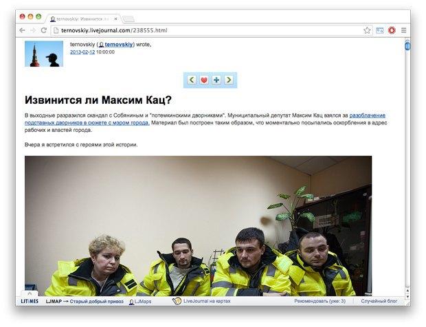 «Наши» в городе: Как московская мэрия работает винтернете. Изображение № 6.