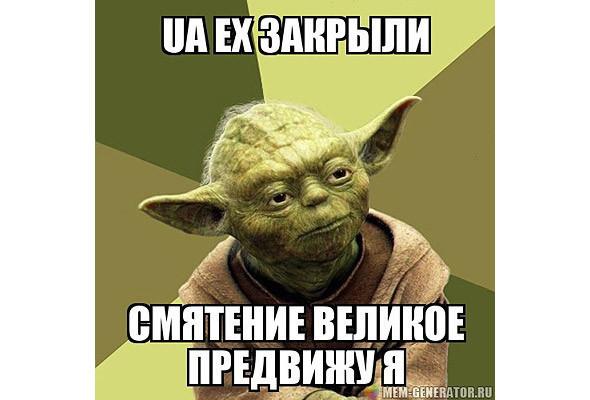 Мнение: Хронология закрытия файлообменника Ex.ua. Изображение № 5.
