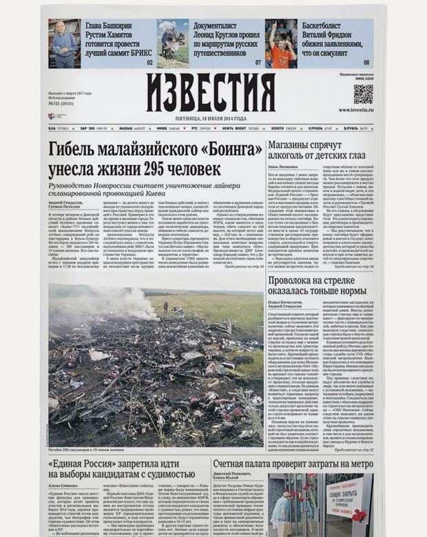 Авиакатастрофа под Донецком на первых полосах газет. Изображение № 4.