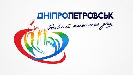 Для Днепропетровска разработали логотип и слоган. Зображення № 1.