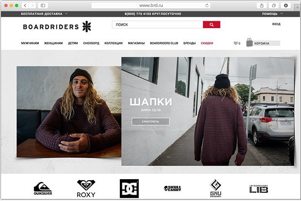 Вещи магазина Boardriders теперь можно купить онлайн. Изображение № 1.