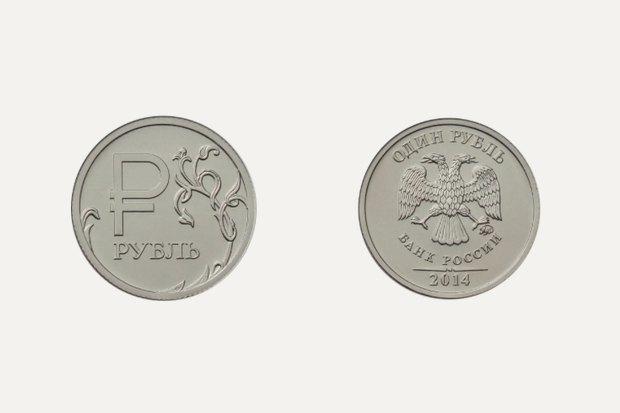 В России появились монеты сновым символом рубля. Изображение № 1.