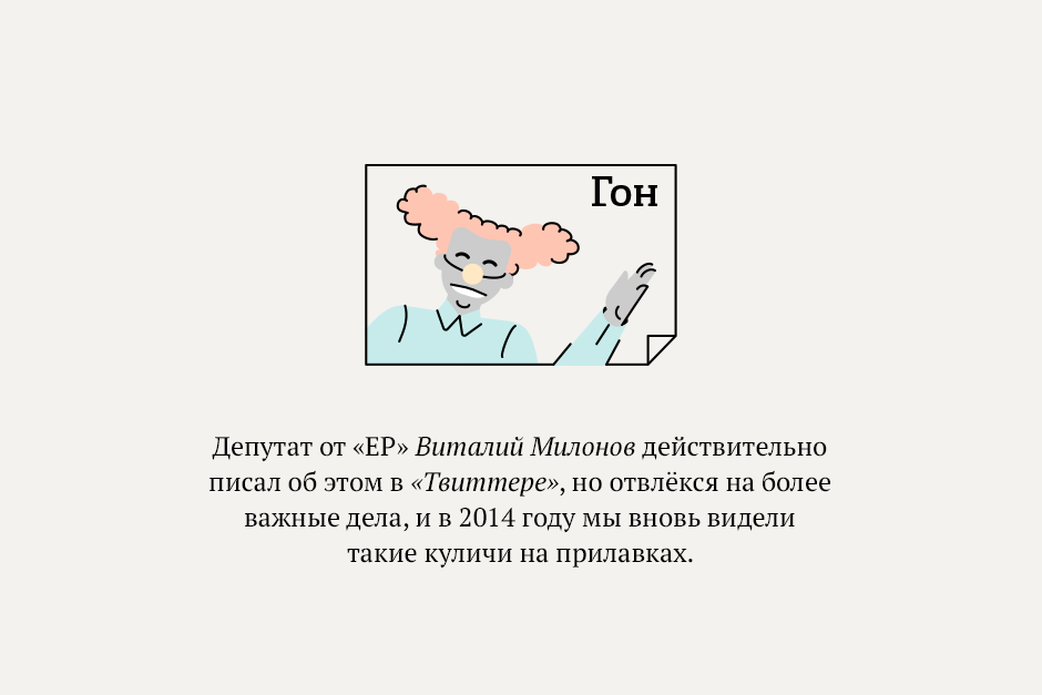Гон или закон: Угадай инициативу депутата Заксобрания. Изображение № 31.