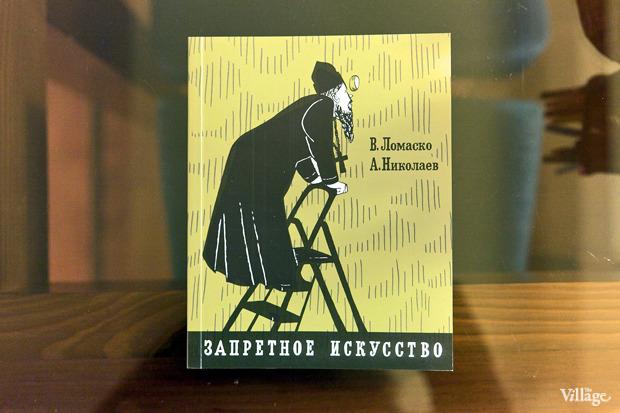 «Запретное искусство» — 200 рублей. Изображение № 93.