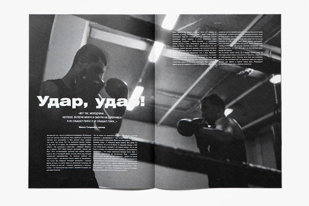 Магазин на бумаге: Газета FOTT. Изображение № 9.