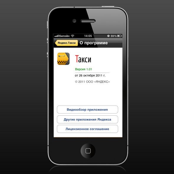 «Яндекс» запустил мобильное приложение для поиска такси. Изображение № 8.