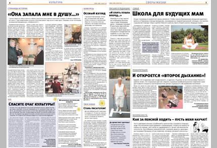 Районы-кварталы: Газета Невского района «Славянка Сегодня». Изображение № 3.