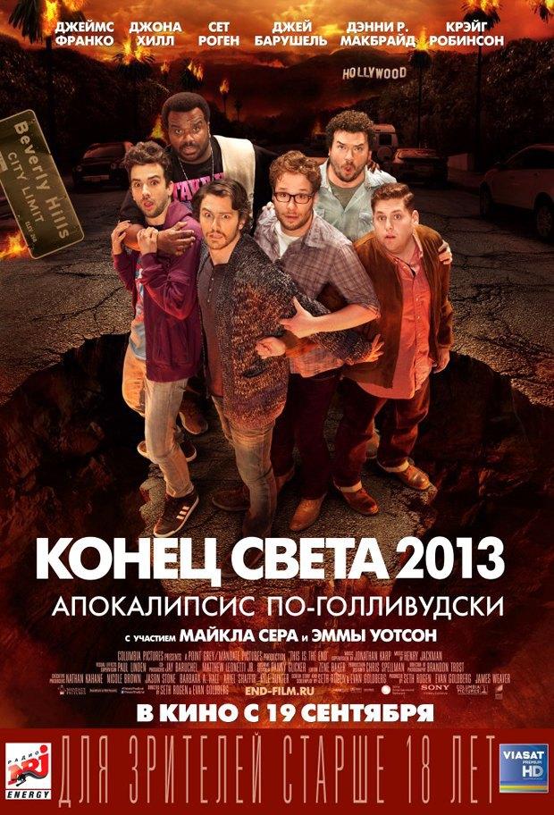 Фильмы недели: «Джобс: Империя соблазна», «Малавита», «Конец света 2013: Апокалипсис по-голливудски». Изображение № 3.