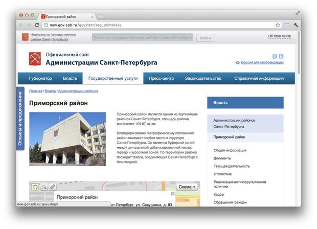 У администрации города появился новый официальный сайт. Изображение № 4.