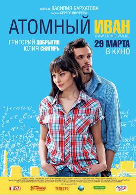 Фильмы недели: «У нас есть Папа!», «Милый друг», «В краю крови и меда», «Атомный Иван». Изображение № 7.